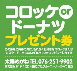 20070422_ticket.jpg