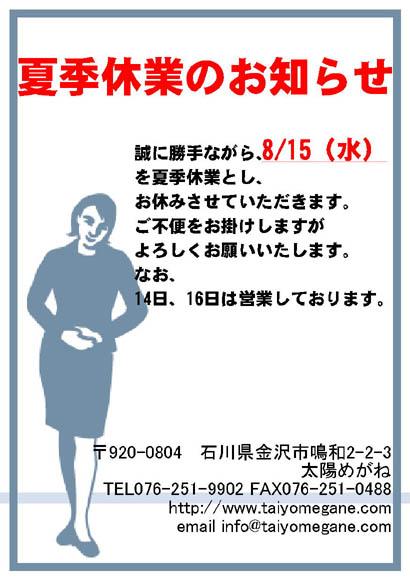 2008kaki.JPG