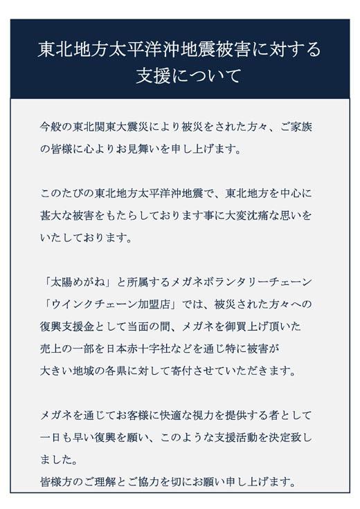 201103tohoku.jpg