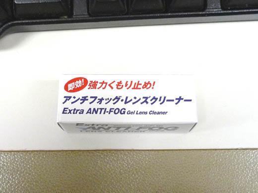 antifog2.jpg