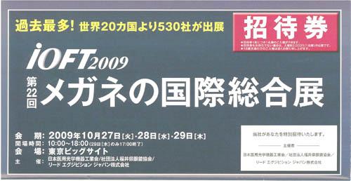 ioft20092.jpg