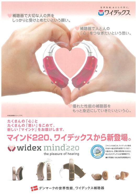 widex1.jpg