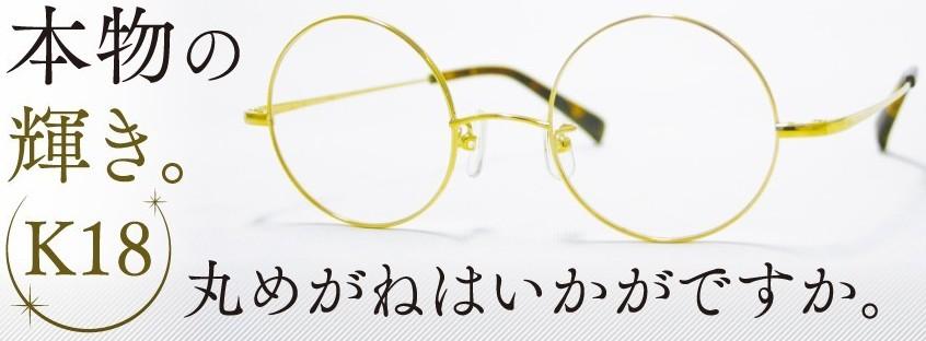 本物の輝き「18金」の丸メガネ