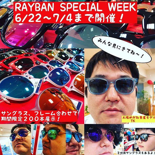 明日からレイバンSpecialweek開催です!レイバンのサングラス&フレームがズラッと200本並びます!皆さまのご来店お待ちしております!(≧∀≦)#太陽めがね#レイバン#太陽めがね専属モデルTK大活躍#みんなみに来てね〜️
