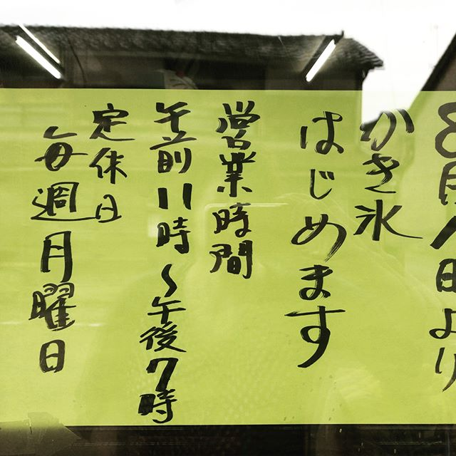 今日から9月中頃まで松永さんのかき氷、臨時で営業してます!やったー!この日をまってました!今年の夏は通いまくるぜ!#太陽めがね#松永さんのかき氷期間限定で、復活!#やっぱうまいわ!