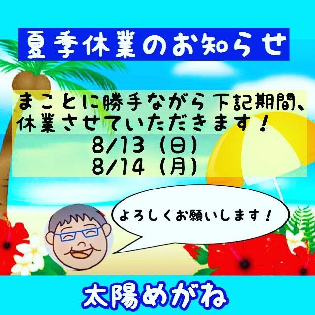 太陽めがねより夏季休業のお知らせです!皆さまには、大変ご迷惑をおかけしますが、よろしくお願いします!#太陽めがね#夏季休業お知らせ!