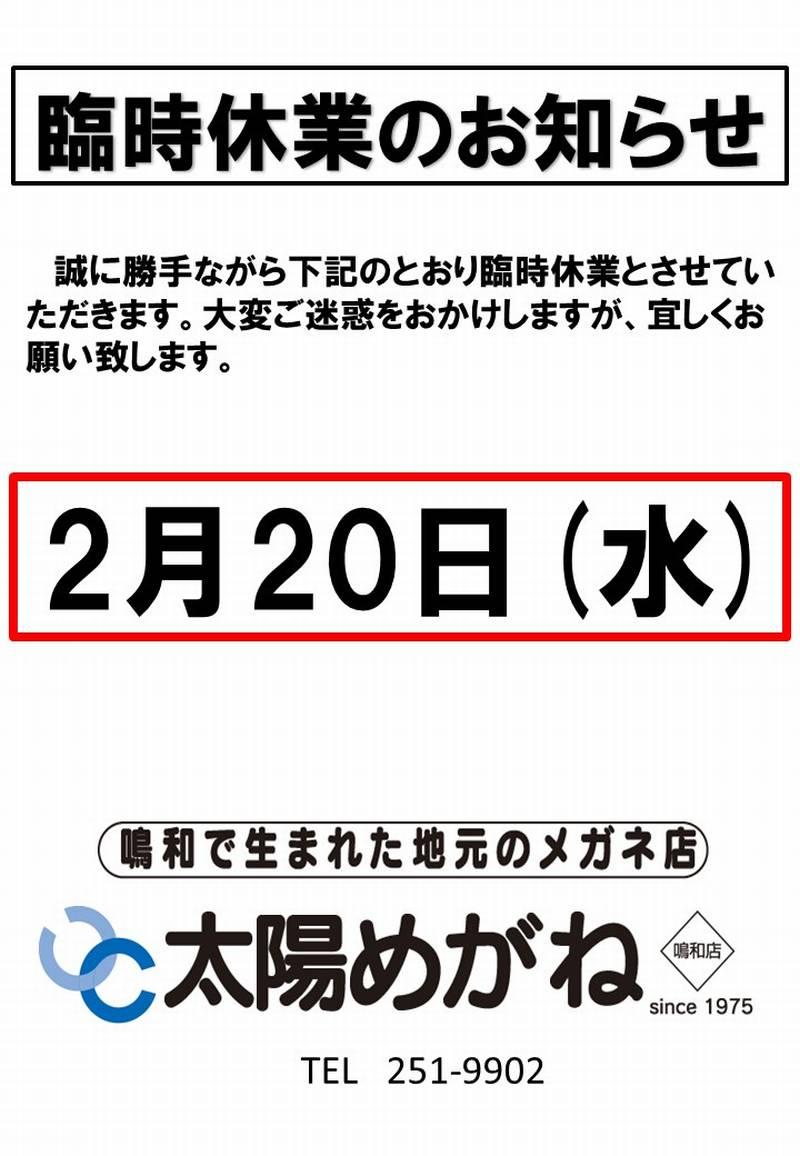 rinji201902