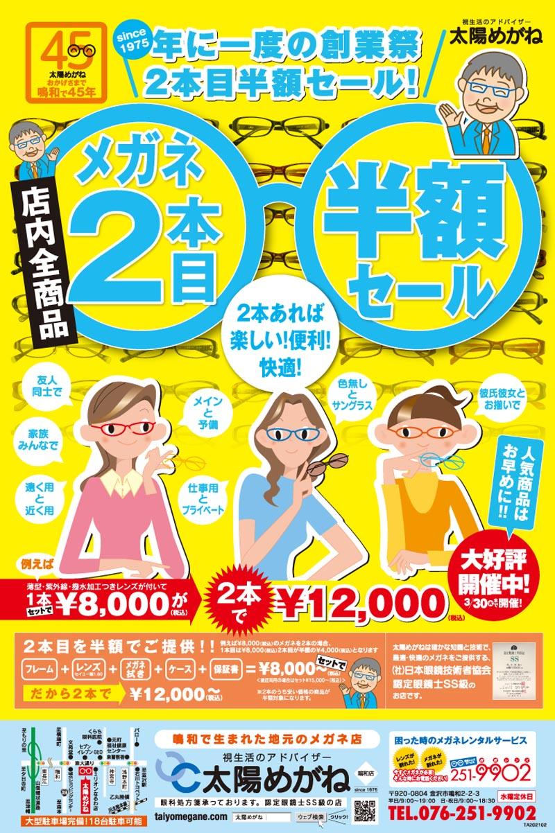 hanngaku202102